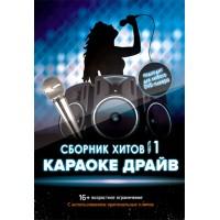 DVD-диск Караоке Драйв