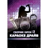 DVD-диск 2 Караоке Драйв